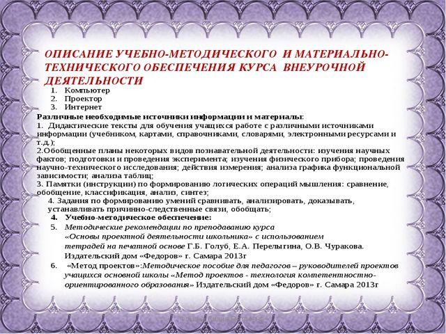 Фокина Лидия Петровна ОПИСАНИЕ УЧЕБНО-МЕТОДИЧЕСКОГО И МАТЕРИАЛЬНО-ТЕХНИЧЕСКОГ...