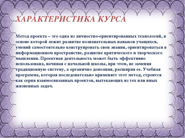 Фокина Лидия Петровна ХАРАКТЕРИСТИКА КУРСА Метод проекта – это одна из личнос...