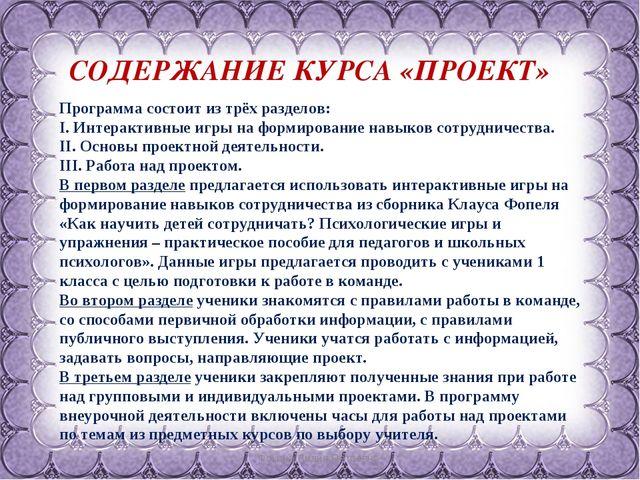 Фокина Лидия Петровна СОДЕРЖАНИЕ КУРСА «ПРОЕКТ» Программа состоит из трёх раз...