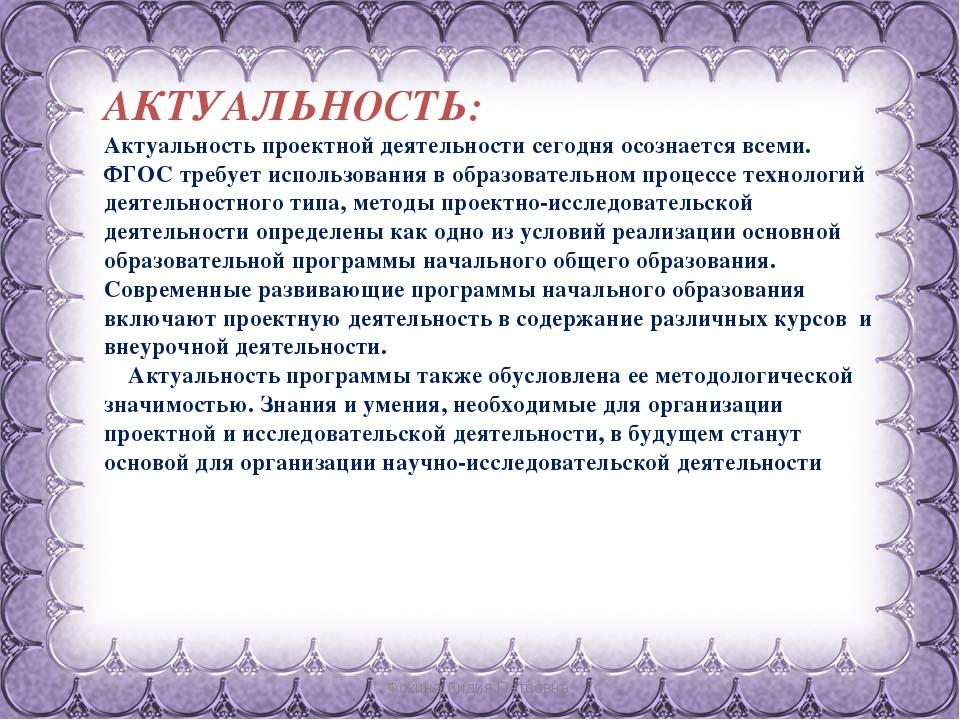 Фокина Лидия Петровна АКТУАЛЬНОСТЬ: Актуальность проектной деятельности сегод...