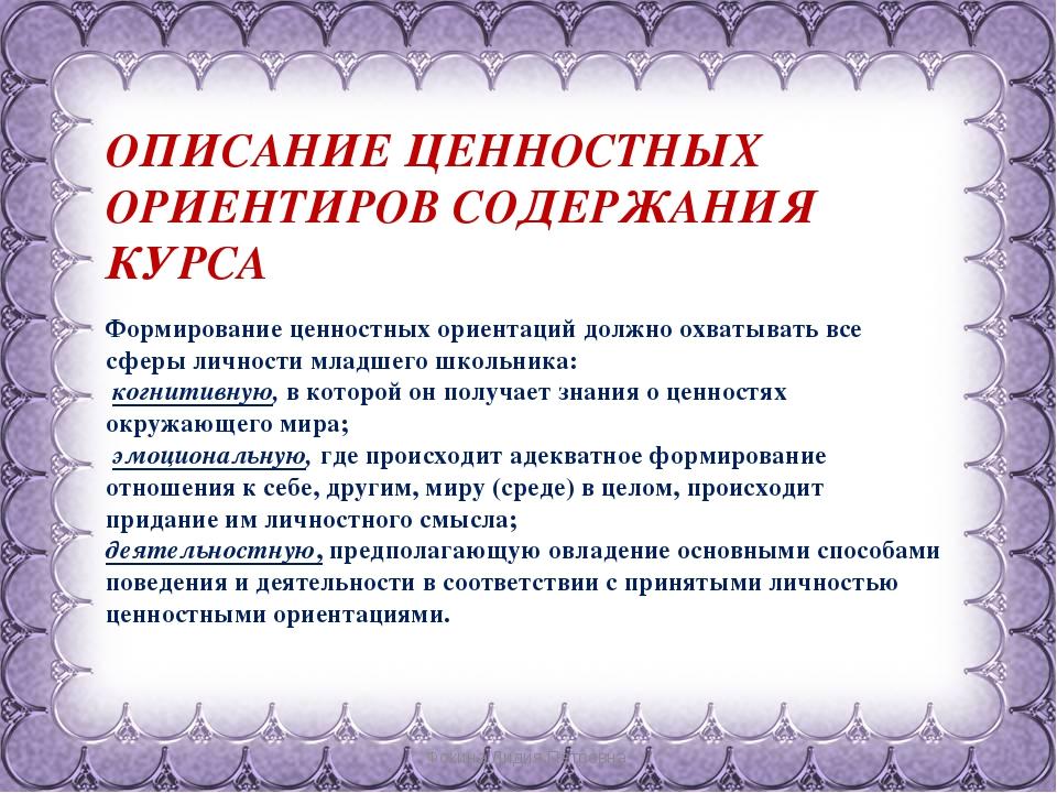 Фокина Лидия Петровна ОПИСАНИЕ ЦЕННОСТНЫХ ОРИЕНТИРОВ СОДЕРЖАНИЯ КУРСА Формиро...