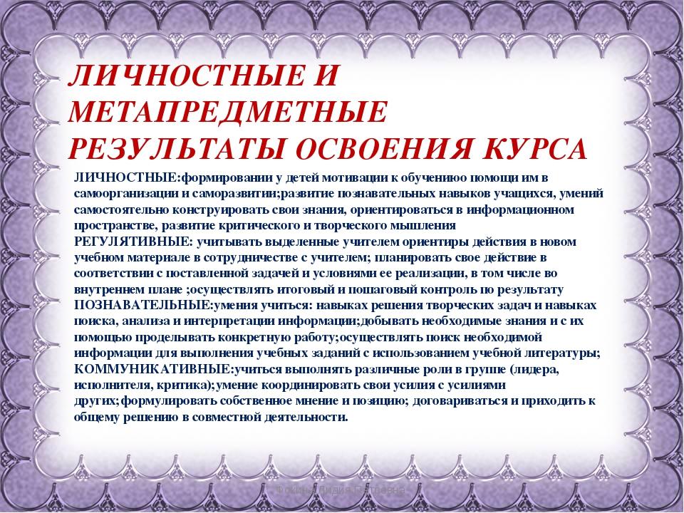 Фокина Лидия Петровна ЛИЧНОСТНЫЕ И МЕТАПРЕДМЕТНЫЕ РЕЗУЛЬТАТЫ ОСВОЕНИЯ КУРСА Л...