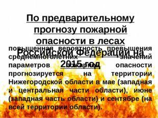 По предварительному прогнозу пожарной опасности в лесах Российской Федерации