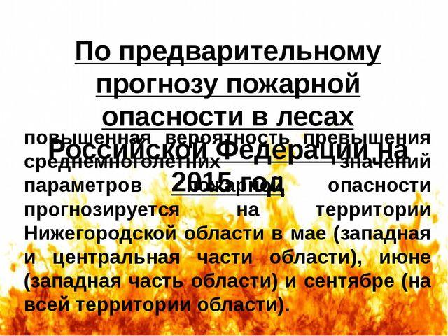 По предварительному прогнозу пожарной опасности в лесах Российской Федерации...