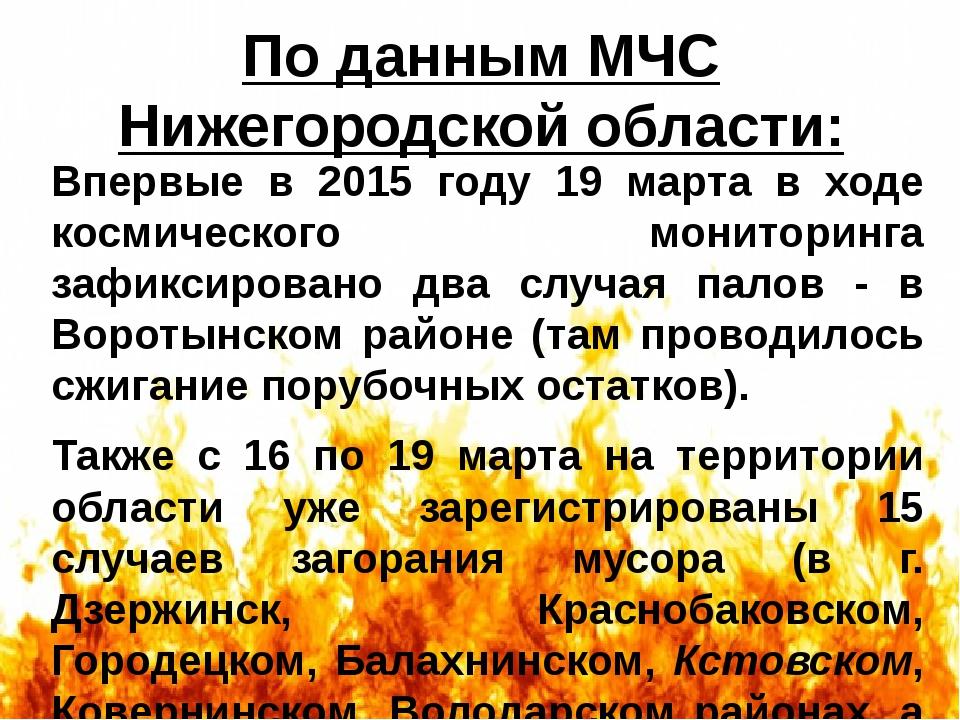 По данным МЧС Нижегородской области: Впервые в 2015 году 19 марта в ходе косм...