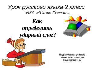 Урок русского языка 2 класс УМК «Школа России» Подготовила: учитель начальных