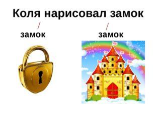 Коля нарисовал замок замок замок