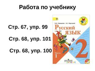 Работа по учебнику учебник Стр. 67, упр. 99 Стр. 68, упр. 101 Стр. 68, упр. 100