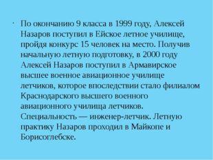 По окончанию 9 класса в 1999 году, Алексей Назаров поступил в Ейское летное у