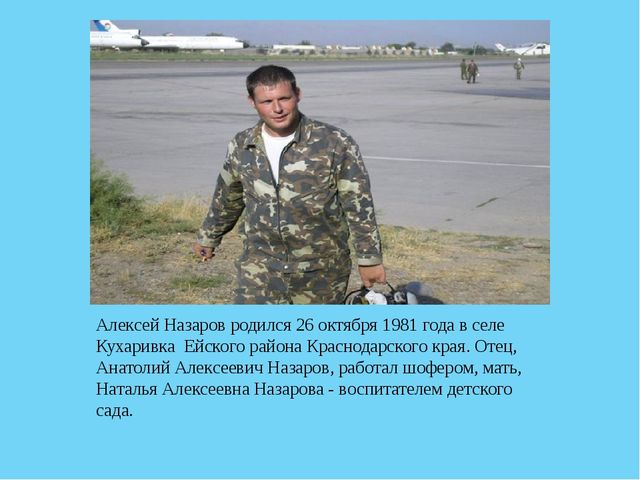 Алексей Назаров родился 26 октября 1981 года в селе Кухаривка Ейского района...