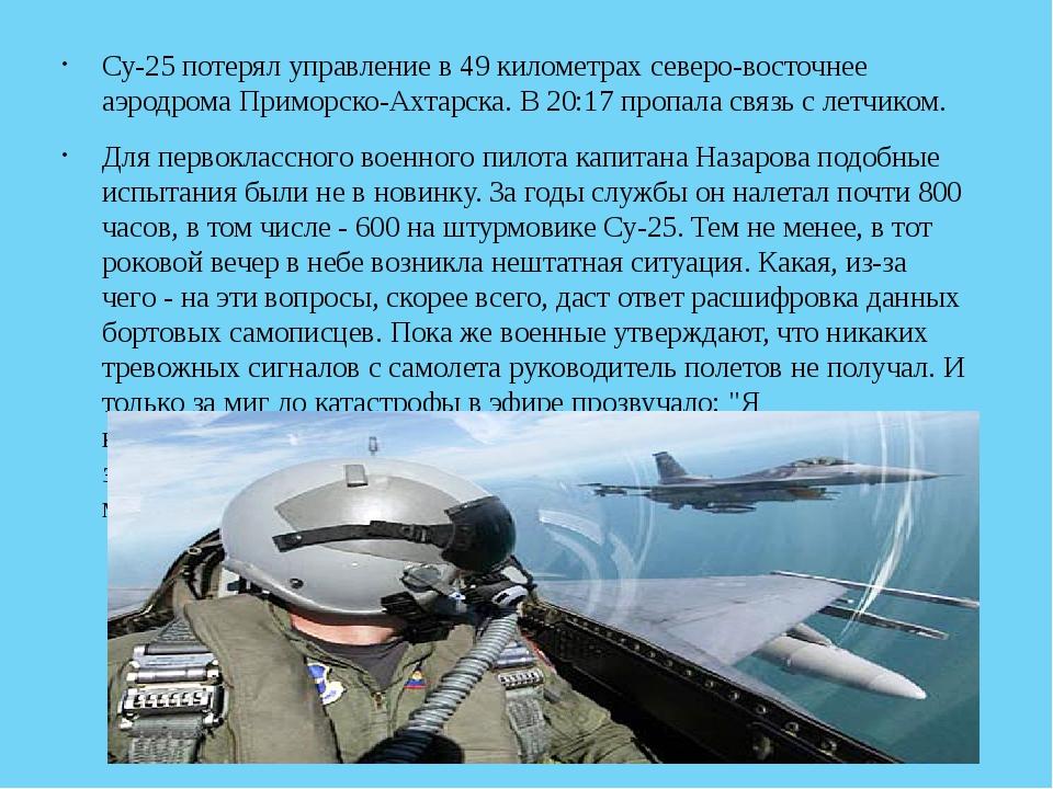 Су-25 потерял управление в 49 километрах северо-восточнее аэродрома Приморско...