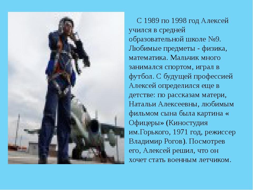 С 1989 по 1998 год Алексей учился в средней образовательной школе №9. Любимы...
