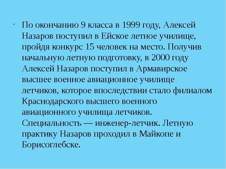 По окончанию 9 класса в 1999 году, Алексей Назаров поступил в Ейское летное у...