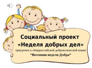 Социальный проект «Неделя добрых дел» приурочен к общероссийской добровольчес