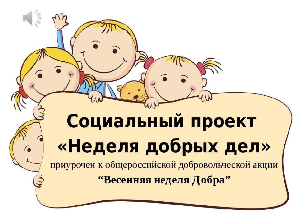 Социальный проект «Неделя добрых дел» приурочен к общероссийской добровольчес...