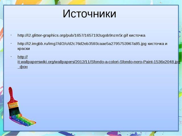 Источники http://i2.glitter-graphics.org/pub/1657/1657192ugob9nzm5r.gif кисто...