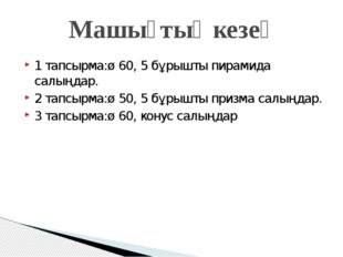 1 тапсырма:ø 60, 5 бұрышты пирамида салыңдар. 2 тапсырма:ø 50, 5 бұрышты приз