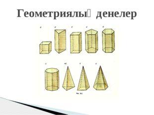 Геометриялық денелер