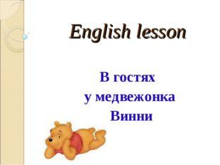 English lesson В гостях у медвежонка Винни