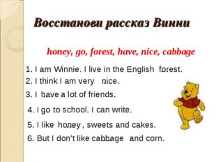 Восстанови рассказ Винни forest. … honey, go, forest, have, nice, cabbage 1.