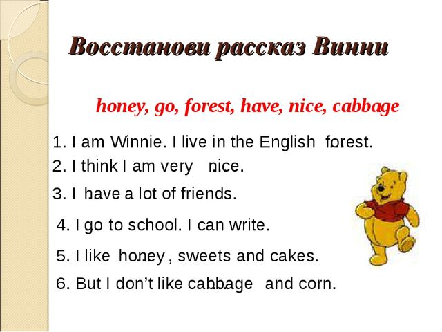 Восстанови рассказ Винни forest. … honey, go, forest, have, nice, cabbage 1....