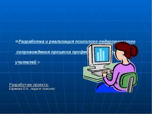 «Разработка и реализация психолого-педагогического сопровождения процесса пр