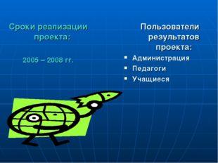 Сроки реализации проекта: 2005 – 2008 гг. Пользователи результатов проекта: А
