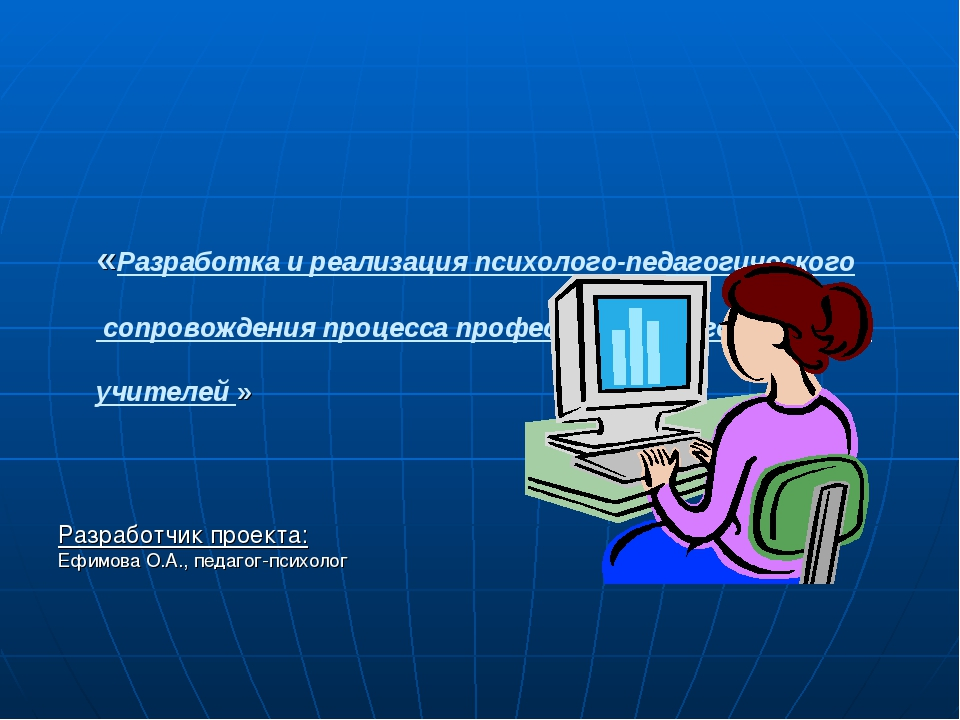 «Разработка и реализация психолого-педагогического сопровождения процесса пр...