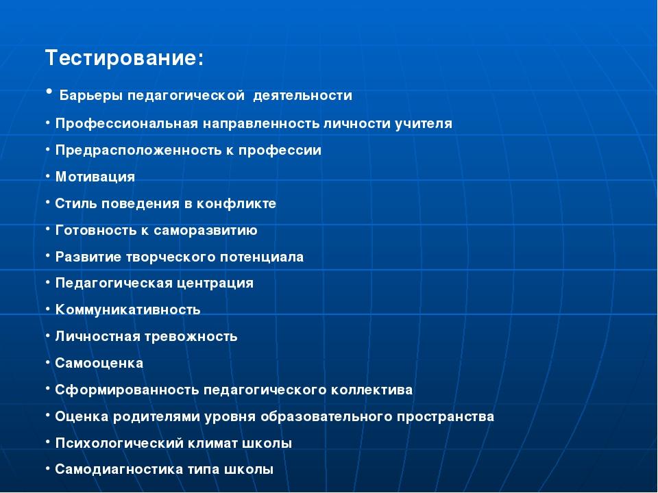 Тестирование: Барьеры педагогической деятельности Профессиональная направленн...