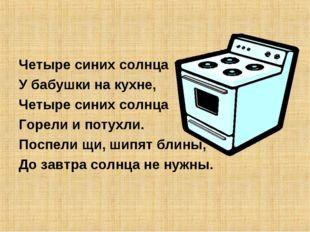 Четыре синих солнца У бабушки на кухне, Четыре синих солнца Горели и потухли.