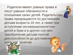 Родители имеют равные права и несут равные обязанности в отношении своих дет