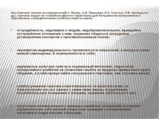 Как отмечают многие исследователи(В.С. Мухин, А.М. Прихожан, Н.Н. Толстых, Л.