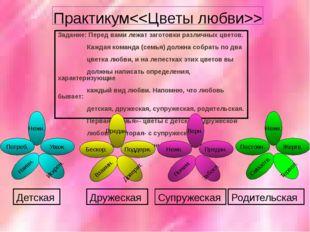 Задание: Перед вами лежат заготовки различных цветов. Каждая команда (семья)