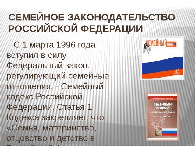 СЕМЕЙНОЕ ЗАКОНОДАТЕЛЬСТВО РОССИЙСКОЙ ФЕДЕРАЦИИ С 1 марта 1996 года вступил в...