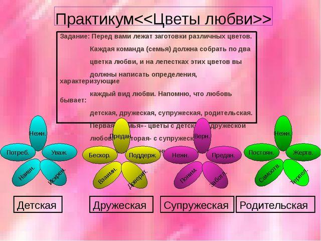 Задание: Перед вами лежат заготовки различных цветов. Каждая команда (семья)...