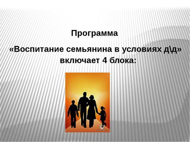 Программа «Воспитание семьянина в условиях д\д» включает 4 блока: