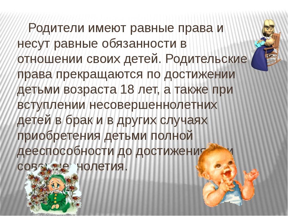Родители имеют равные права и несут равные обязанности в отношении своих дет...