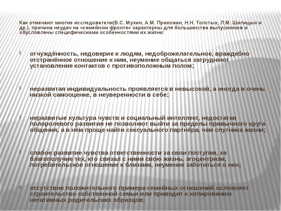 Как отмечают многие исследователи(В.С. Мухин, А.М. Прихожан, Н.Н. Толстых, Л....