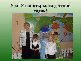 Ура! У нас открылся детский садик!