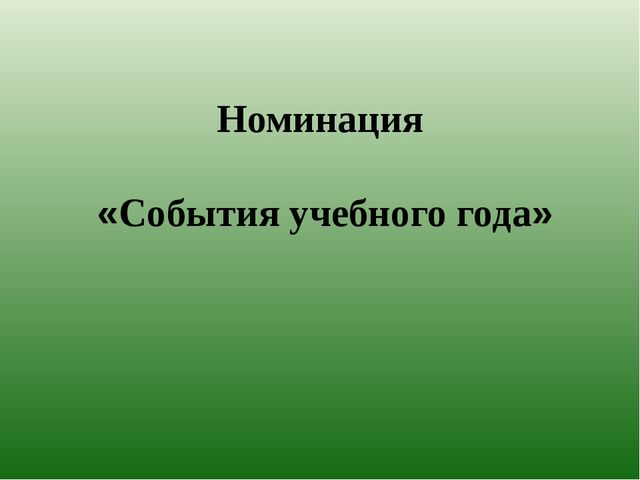 Номинация «События учебного года»