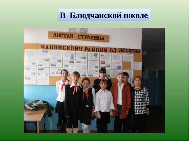 В Блюдчанской школе
