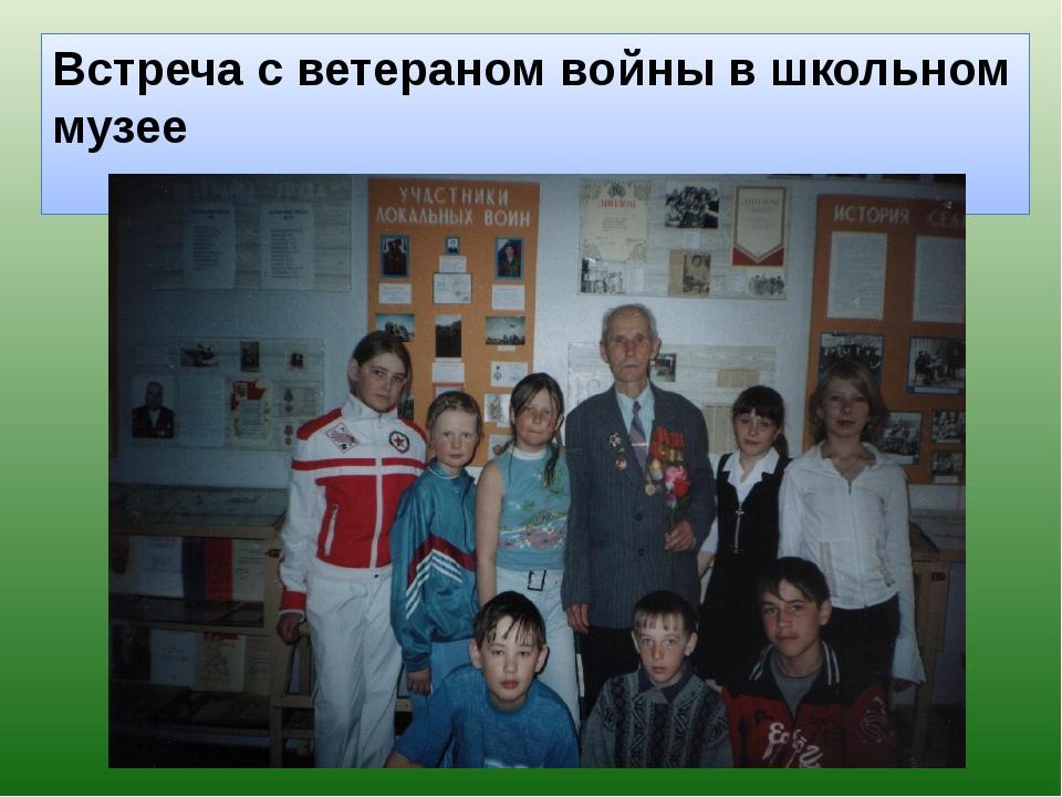 Встреча с ветераном войны в школьном музее