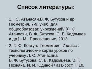 Список литературы: 1. . С. Атанасян,В. Ф. Бутузов и др. Геометрия, 7-9: учеб.