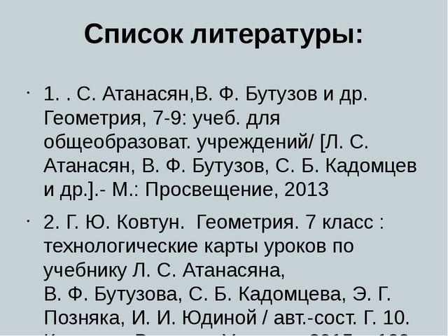 Список литературы: 1. . С. Атанасян,В. Ф. Бутузов и др. Геометрия, 7-9: учеб....