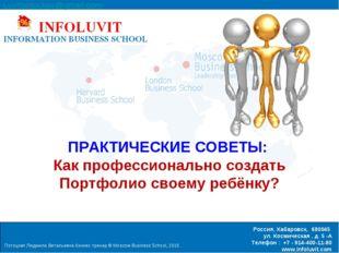 Потоцкая Людмила Витальевна бизнес-тренер © Moscow Business School, 2015. Luv