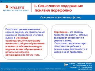 Потоцкая Людмила Витальевна генеральный директор, бизнес-тренер INFORMATION B