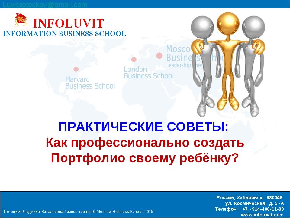 Потоцкая Людмила Витальевна бизнес-тренер © Moscow Business School, 2015. Luv...