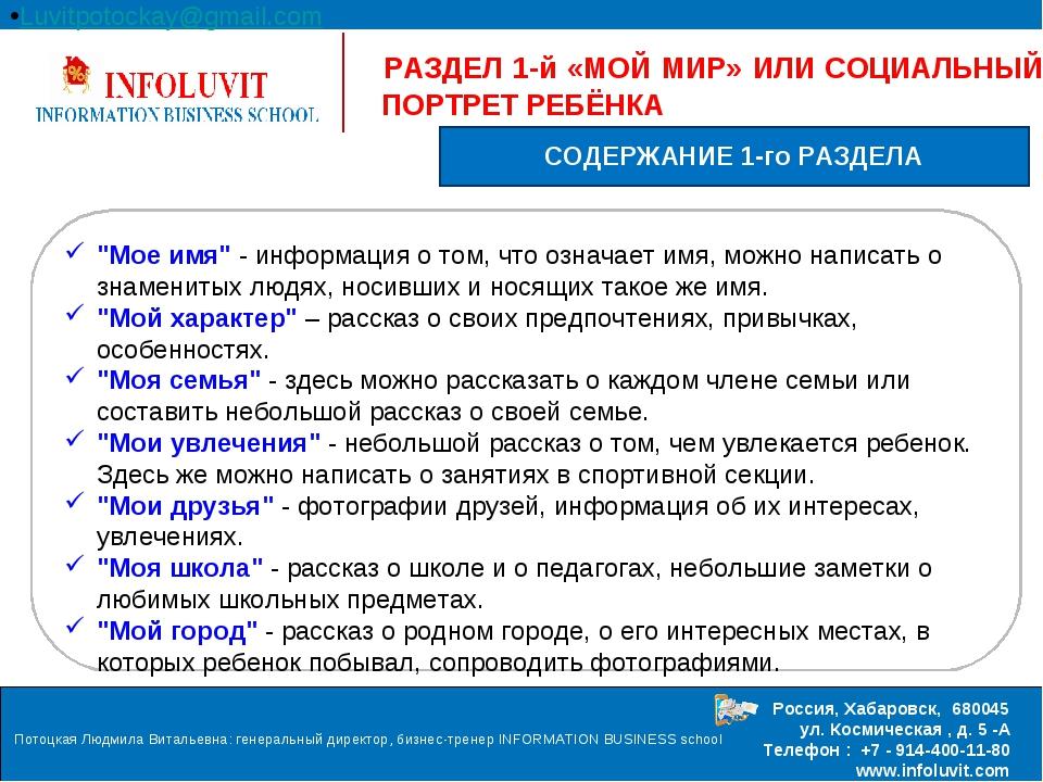 Потоцкая Людмила Витальевна: генеральный директор, бизнес-тренер INFORMATION...
