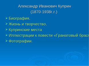 Александр Иванович Куприн (1870-1938г.г.) Биография. Жизнь и творчество. Купр