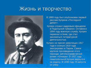 Жизнь и творчество В 1889 году был опубликован первый рассказ Куприна «Послед